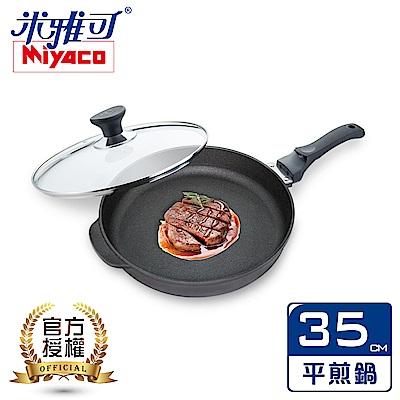 米雅可 遠紅外線陶瓷平煎鍋35cm