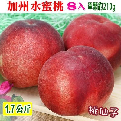愛蜜果 誼馨園 桃仙子 空運美國加州水蜜桃8入禮盒(約1.7公斤/盒)