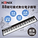 【KONIX】 88鍵可攜式數位電子鋼琴 S400 充電式電子琴 台灣原廠保固 product thumbnail 1