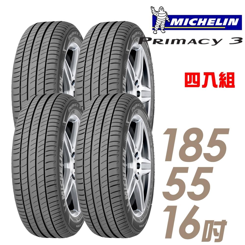 【米其林】PRIMACY 3 高性能輪胎_四入組_185/55/16(PRI3)