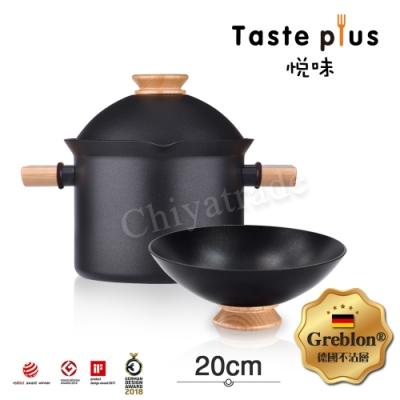 Taste Plus悅味元木系列 內外不沾高身燉煮湯鍋20cm IH全對應設計