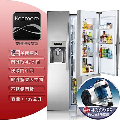 美國楷模Kenmore 739L 定頻2門對開電冰箱 不鏽鋼 51833