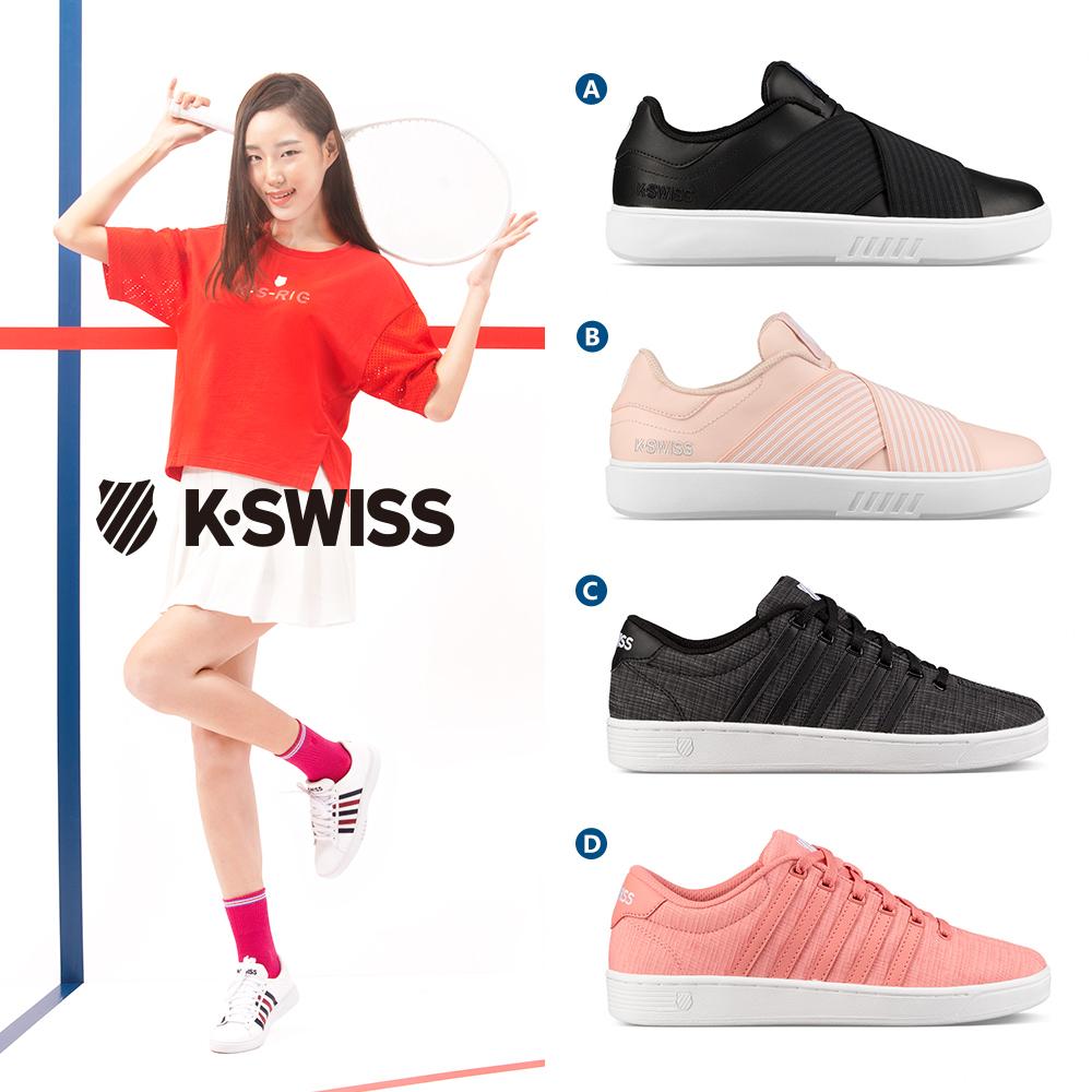 [時時樂限定]K-SWISS 品牌推薦 休閒運動鞋-女-共四款