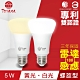 TOYAMA特亞馬 LED雷達感應燈 5W E27螺旋型(白光、黃光任選)