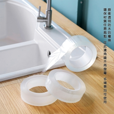 【荷生活】廚房水槽透明防水防霉貼 美縫貼 浴室洗手台擋水條防水條-5公分寛-2入組