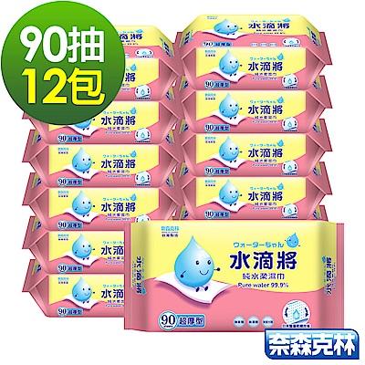 奈森克林 水滴將超厚純水柔濕巾90抽x12包/箱