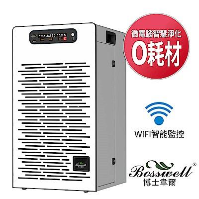 BOSSWELL博士韋爾 抗敏滅菌空氣清淨機-BS501WIFI 省錢環保 抗PM2.5