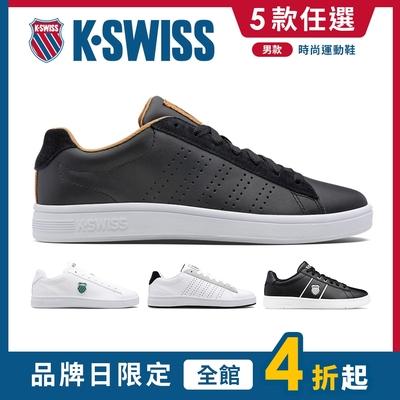 [品牌日限定]K-SWISS Court Shield/Casper/Vittora時尚運動鞋-男-共五款