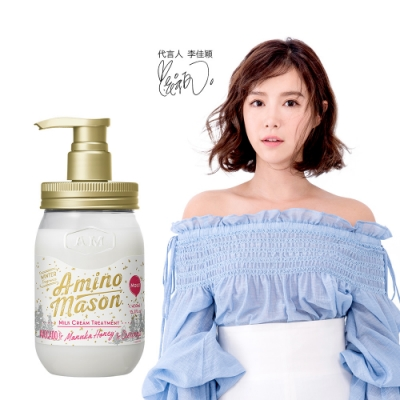 Amino Mason 冬季限定胺基酸植物保濕潤髮乳-450ml