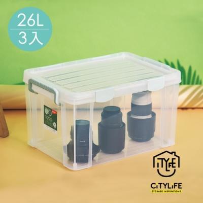 【新加坡CITYLIFE】奈米抗菌PP強固密封式掀蓋整理箱-26L-3入
