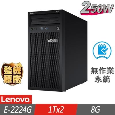 Lenovo ST50 伺服器 E-2224G/8G/1TBx2/FD
