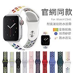 Apple Watch 1/2/3/4/5/6/SE 雙色款硅膠運動型錶帶