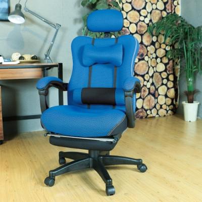 好室家居 娜莎電腦椅辦公椅