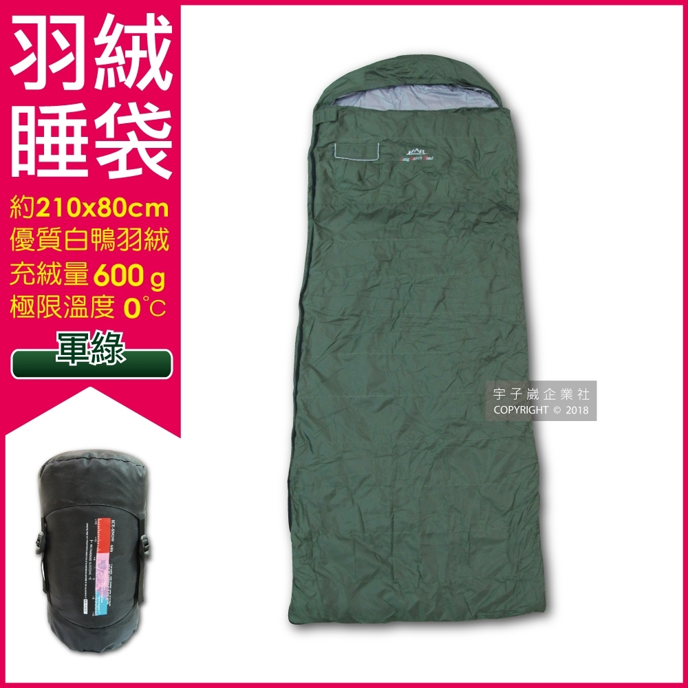 LMR-信封式防潑水白鴨羽絨睡袋-軍綠色(羽毛充絨量600g適合溫度0~10℃)