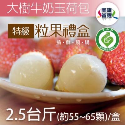 家購網嚴選 大樹牛奶玉荷包特級粒果禮盒2.5斤(55~65顆/盒)