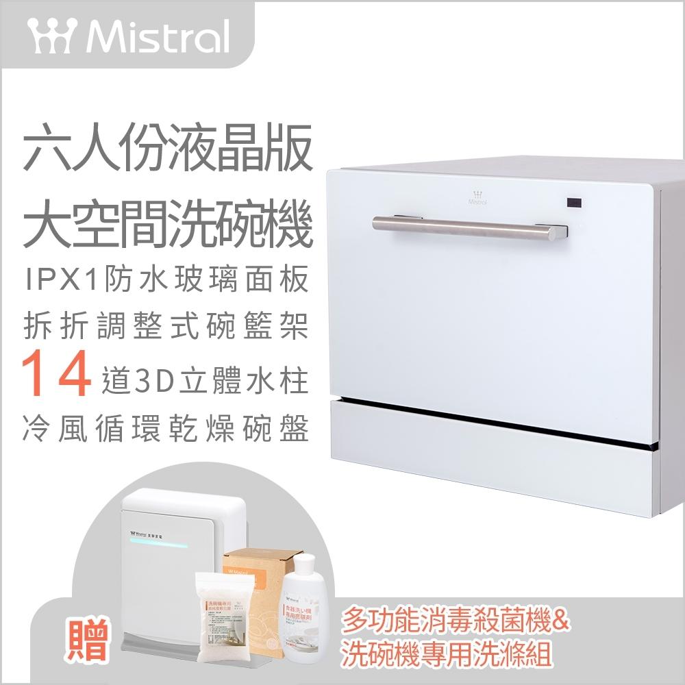 美寧全新6人液晶奢華洗碗機(JR-6C8203)贈:美寧殺菌機+美寧洗滌組*1到府基本安裝
