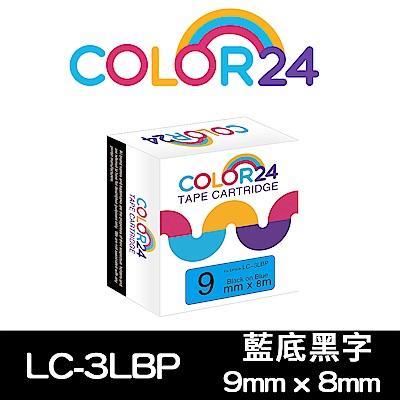 【Color24】 for Epson LK-3LBP / LC-3LBP 藍底黑字相容標籤帶(寬度9mm)