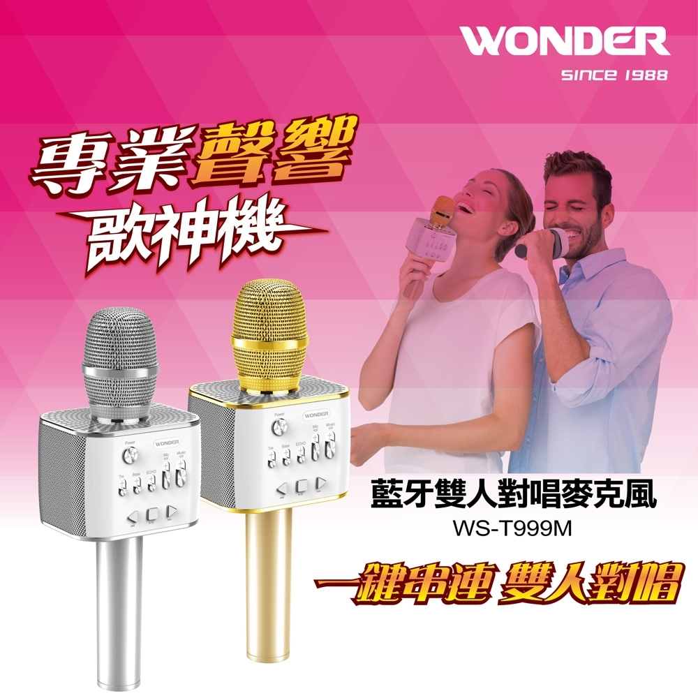 WONDER旺德歌神機 藍牙雙人對唱麥克風 WS-T999M