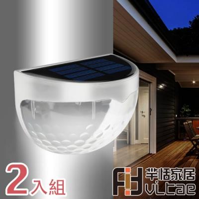 Fit Vitae羋恬家居 (2入)太陽能戶外防水造景壁燈(半白月)