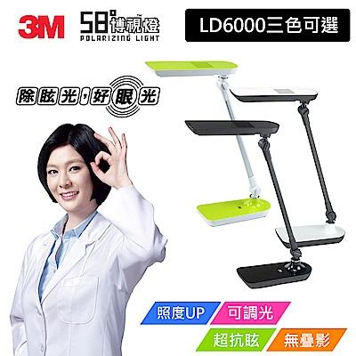 3M 58度LED博視燈LD6000可調光式桌燈(共3色)