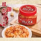 東方韻味-極鮮泡菜系列 黃金/薑汁/菇菇/韓式/海帶絲(團購20入組)