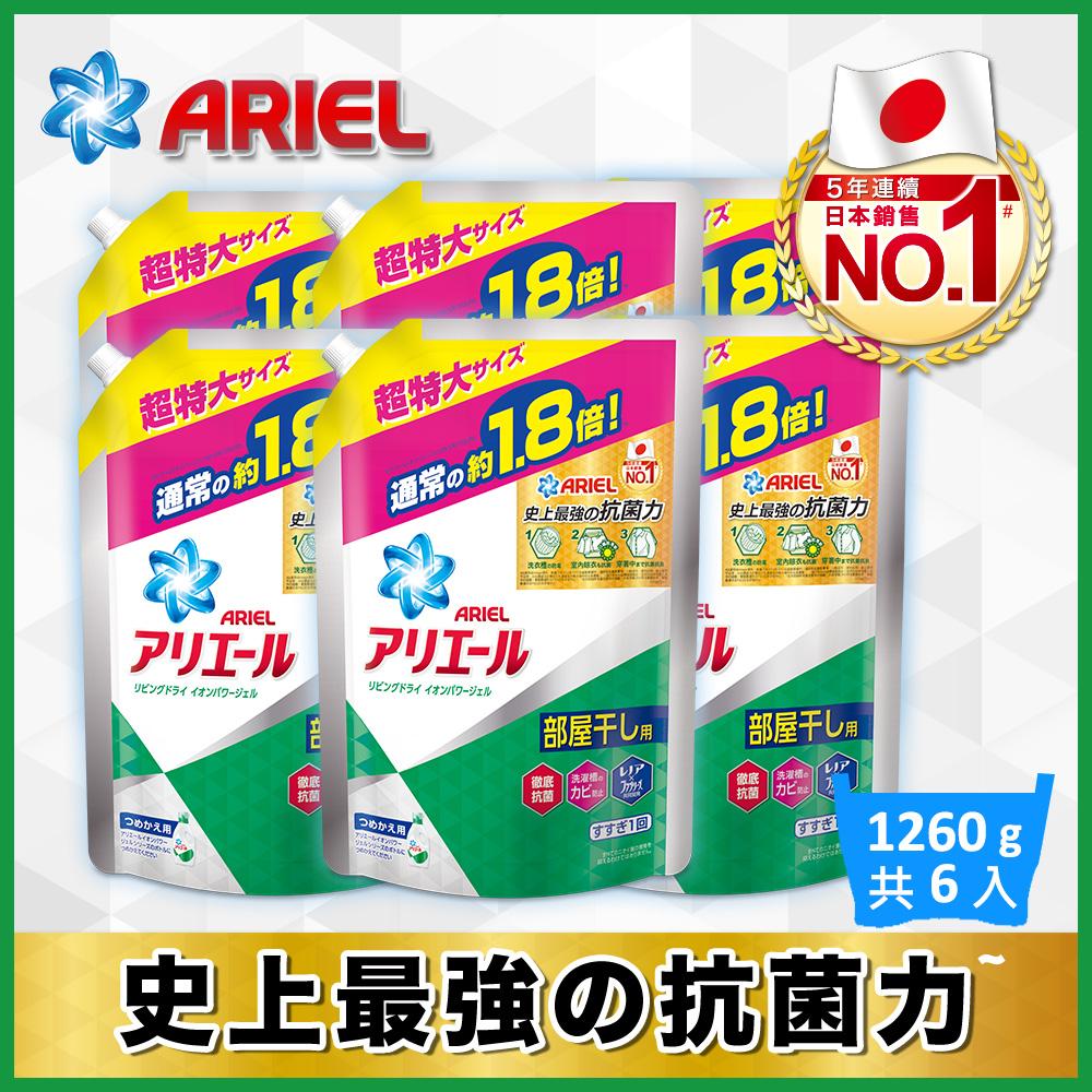 【日本No.1】Ariel超濃縮洗衣精補充包1260gX6/箱(室內晾衣型)