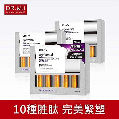 DR.WU 超逆齡多肽抗皺安瓶1.5ML*7PCS  3入組