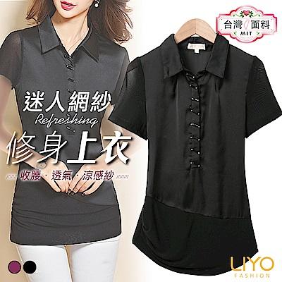 襯衫MIT網紗收腰顯瘦彈力透氣上衣LIYO理優E815025 S-XXL