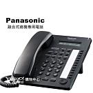Panasonic KX-AT7730 松下國際牌總機專用有線電話 (經典黑)