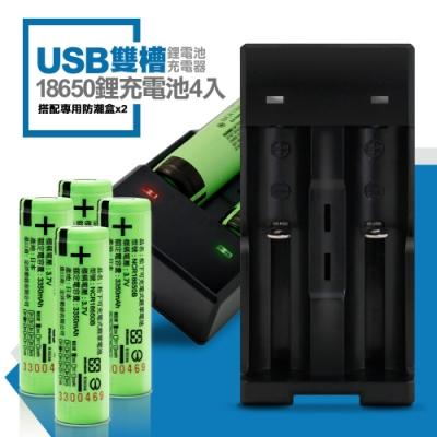 18650充電式鋰單電池3350mAh(日本松下原裝正品)*4入+MicroUSB輸入雙充+防潮盒2