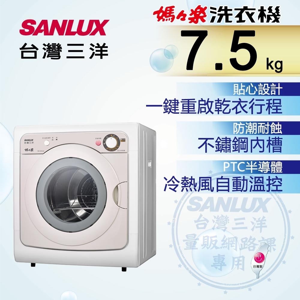 SANLUX台灣三洋 7.5KG PTC加熱乾衣機 SD-85UA