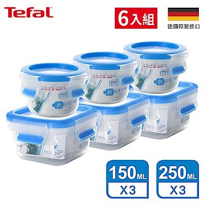 Tefal 法國特福 德國EMSA原裝 MasterSeal PP保鮮盒-超值六件組