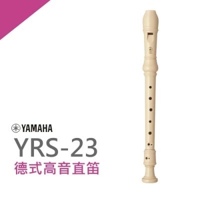 YAMAHA YRS-23德式高音直笛/小學通用款/公司貨