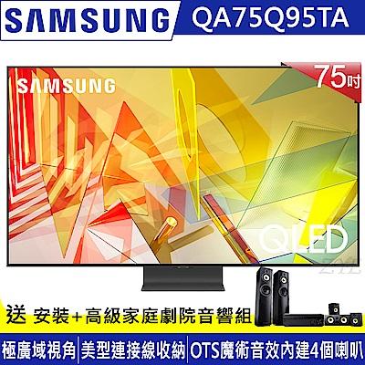 SAMSUNG三星 75吋 4K QLED量子連網液晶電視 QA75Q95TAWXZW