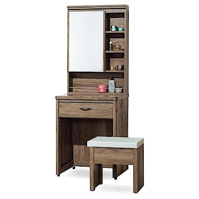 綠活居 波利2尺木紋立鏡式化妝台/鏡台組合(含化妝椅)-60x46x170cm-免組