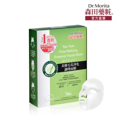 【森田藥粧】茶樹毛孔淨化調理面膜7入(25g/片)