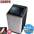 SAMPO聲寶 16KG PICO PURE變頻直立式洗衣機 ES-KD16PS(S1)