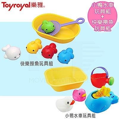 【任選】日本《樂雅 Toyroyal》撈撈戲水洗澡玩具組(小鴨水車組+撈魚組)