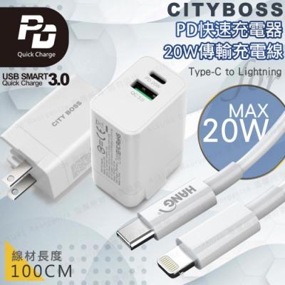 City Type-C PD+QC智能快充(白)+HANG PD線 Type-C to Lightning 閃充組