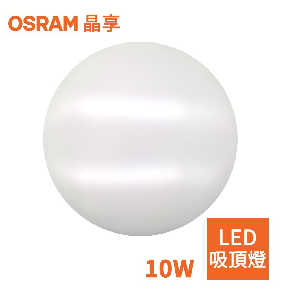 OSRAM-歐司朗 10W 新一代 晶享LED吸頂燈(三種色光)