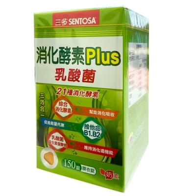三多 消化酵素Plus膜衣錠(150粒/盒;奶素可)