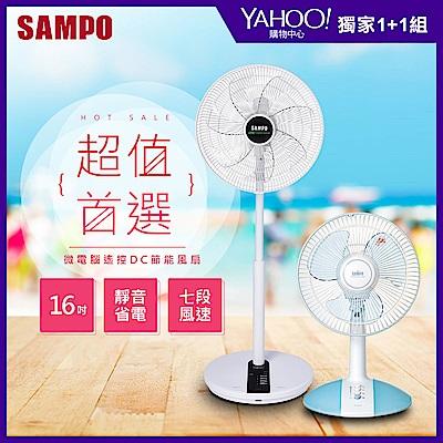 (超值2入組)SAMPO聲寶 16吋微電腦遙控DC節能風扇SK-FX16DR+10吋桌扇