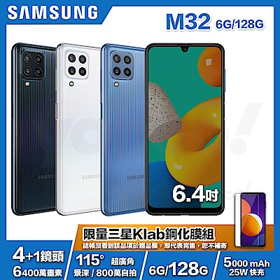 [原廠保貼組] Samsung M32 (6G/128G) 6.4吋 4+1鏡頭智慧手機