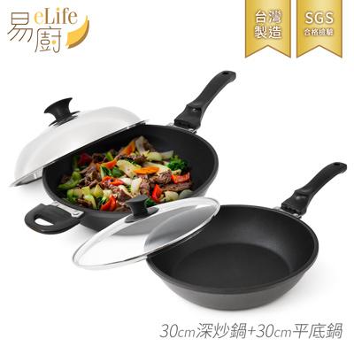 [eLife易廚] 頂級6+2層健康不沾鍋超值組(30cm深炒鍋+30cm平底鍋)