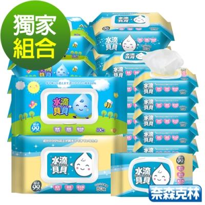 水滴貝貝 純水柔濕巾獨家33包組