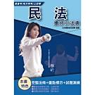 【2020全新版】民法搶分小法典(高普考、各類三四等特考適用)(L032C19-1)