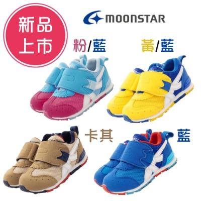 新品四色任選★日本月星HI系列頂級機能鞋-TW255粉/黃/卡其/藍(中小童段)