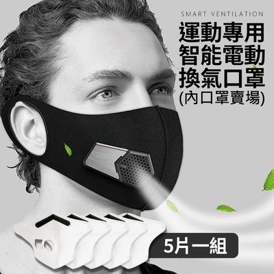 立清淨 運動型智能口罩 專用口罩內裡(5入1包)
