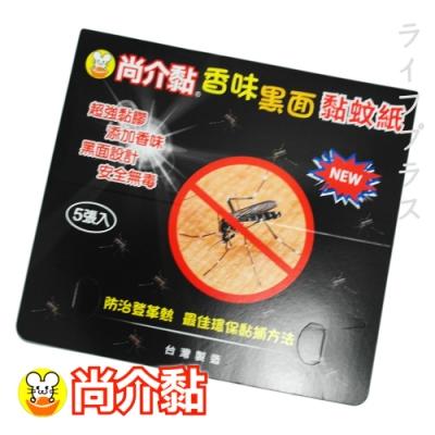 尚介黏香味黑面黏蚊紙-5入X10組