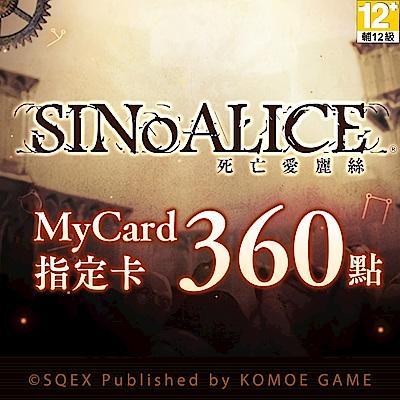 MyCard-死亡愛麗絲指定卡360點